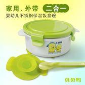 兒童餐具嬰兒不銹鋼飯盒 寶寶飯碗帶蓋鬆勺子吸盤碗套裝  小時光生活館