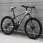 山地車越野變速自行車成人單車青少年賽車男女式學生輕便公路跑車CY『小淇嚴選』