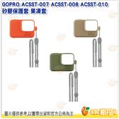 GOPRO ACSST-007 ACSST-008 ACSST-010 矽膠保護套 果凍套 適用 HERO7 HERO6