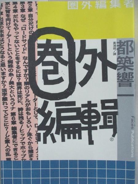 【書寶二手書T3/藝術_GZS】圈外編輯_都築響一,  黃鴻硯