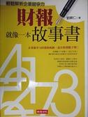 【書寶二手書T2/財經企管_CL8】財報就像一本故事書_劉順仁