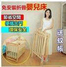 可折疊免安裝嬰兒床實木 裸床+蚊帳【藍星居家】