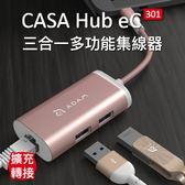 CASA Hub eC301 Type-C to 乙太網路 / USB 3.1 三合一 多功能 集線器 MacBook Chromebook