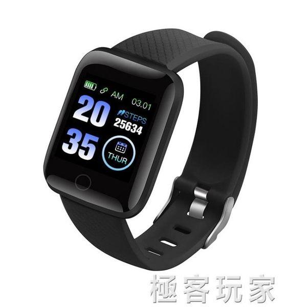 智慧運動手環藍芽心率血壓計步器健康男女小米蘋果安卓多功能手錶 極客玩家