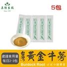 【美陸生技】600:1台灣黃金牛蒡精華素【5包/盒(經濟包)】AWBIO