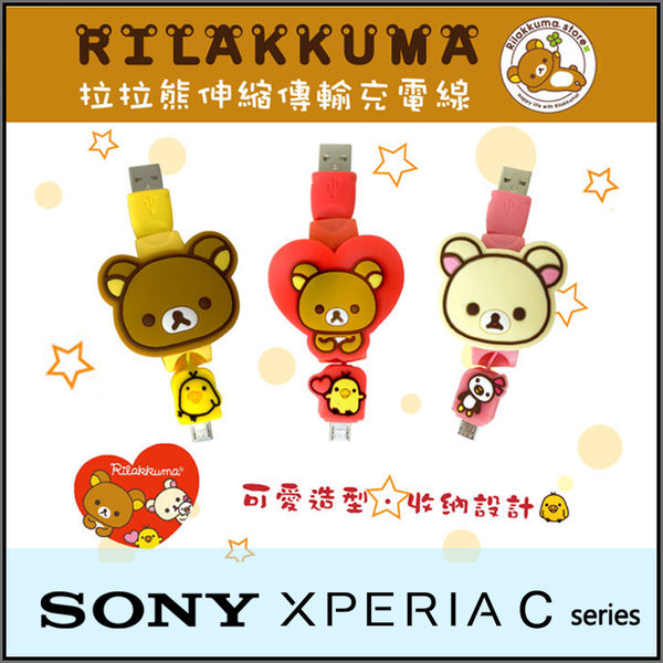 ☆正版授權 拉拉熊 USB伸縮傳輸線/充電線/Sony Xperia C3 D2533/C4 E5353/C5 E5553