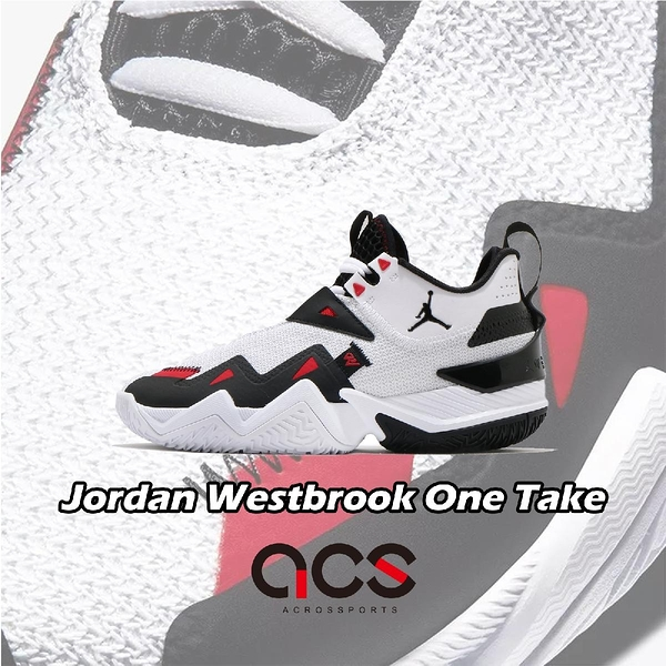 Nike 籃球鞋 Jordan Westbrook One Take PF 白 黑 紅 白水泥 平民版 男鞋 【ACS】 CJ0781-101