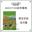 ADDICTION自然癮食[野牧羊肉無穀全犬糧,15kg] 產地:紐西蘭