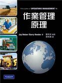(二手書)作業管理原理 中文第一版 2010年