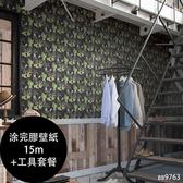 黑板插畫風 植物 盆栽紋壁紙【日本製壁紙】新科(SINCOL)【塗完膠壁紙15m+工具套餐】 BB9763