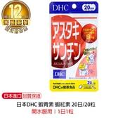 【日本DHC】 蝦青素 蝦紅素 20日/20粒