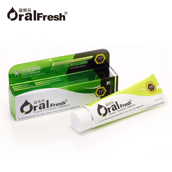 Oral Fresh歐樂芬 牙周護理蜂膠牙膏120g