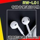 免運【摩比亞公司貨】WK RW-L01 入耳式 麥克風 線控耳機【3.5mm】適用 iPhone6 iPhone5 SE NOTE8 NOTE9 S8 S9