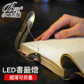 書籤燈 超薄LED折疊書籤夾書護眼小夜燈【N6292】
