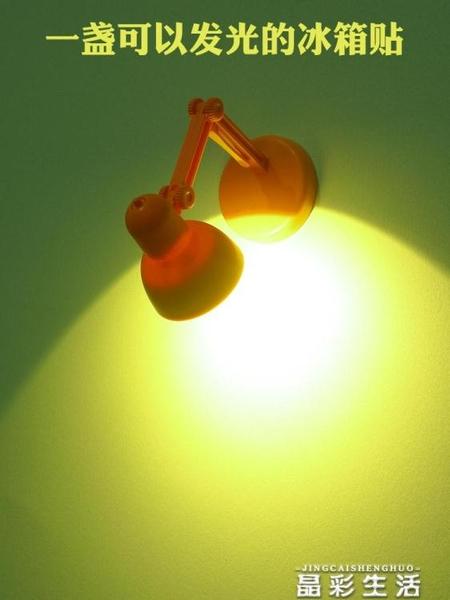 冰箱貼喵二會亮創意個性小臺燈冰箱貼磁力貼裝飾磁性貼磁鐵貼可愛小夜燈 晶彩