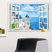 城堡愛琴海3d立體壁畫自黏牆面裝飾房間室內客廳餐廳貼紙貼畫牆貼WY 快速出貨