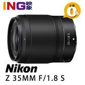 【24期0利率】NIKON Z 35mm f/1.8 S 國祥公司貨