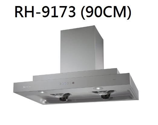 【歐雅系統家具】林內 Rinnai 全直流變頻雙倒T式排油煙機 RH-9173(90CM)(已停產)