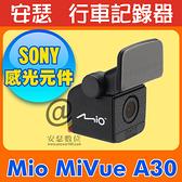 Mio MiVue A30【超強後鏡頭 贈 三孔擴充座】感光元件 後鏡頭 行車記錄器 適用 688 698