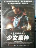 挖寶二手片-Z02-012-正版DVD-電影【少女車神】義大利GT賽車錦標賽大銀幕狂飆(直購價)