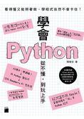 學會 Python   從不懂,到玩上手!