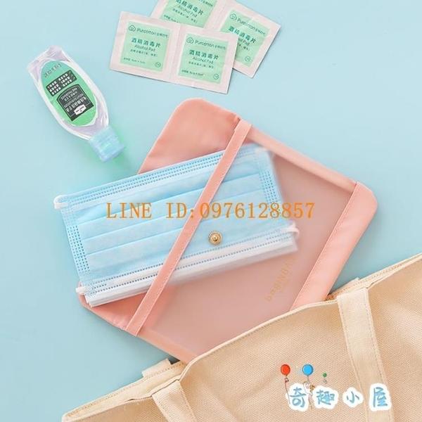 口罩袋收納盒暫存夾便攜隨身攜帶夾子裝存放袋子包【奇趣小屋】