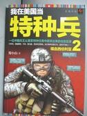 【書寶二手書T1/一般小說_JLX】我在美國當特種兵2 喋血西伯利亞_檢體_修山