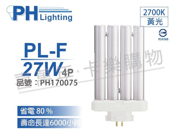 PHILIPS飛利浦 PL-F 27W 827 2700K 黃光 4P 手掌型 緊密型燈管_PH170075