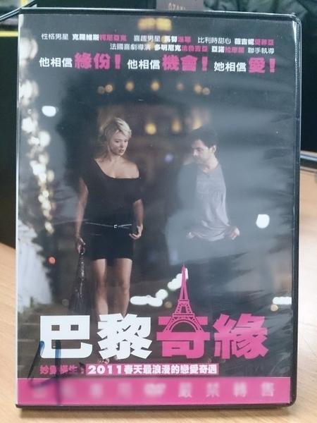 挖寶二手片-Y83-035-正版DVD-電影【巴黎奇緣】-克羅維斯柯尼亞克 薇吉妮愛菲亞
