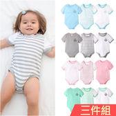 包屁衣3件組 短袖 純棉 嬰兒 爬服 哈衣 男寶寶 女寶寶 Augelute Baby 61006