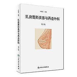 簡體書-十日到貨 R3Y【乳房整形美容與再造外科(第2版)】 9787117246217 人民衛生出版社 作