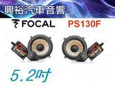 【FOCAL】PS130F 5.2 吋二音路分離喇叭*法國原裝正公司貨