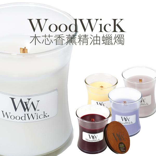 美國 WoodWicK 木芯香薰精油蠟燭 3oz 多款可選 擴香蠟燭 居家香芬【PQ 美妝】