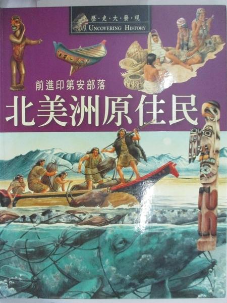 【書寶二手書T3/少年童書_KEF】北美洲原住民 : 前進印第安部落 / Neil Morris作_莫里斯