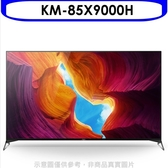 (含標準安裝)SONY索尼【KM-85X9000H】65吋聯網4K電視