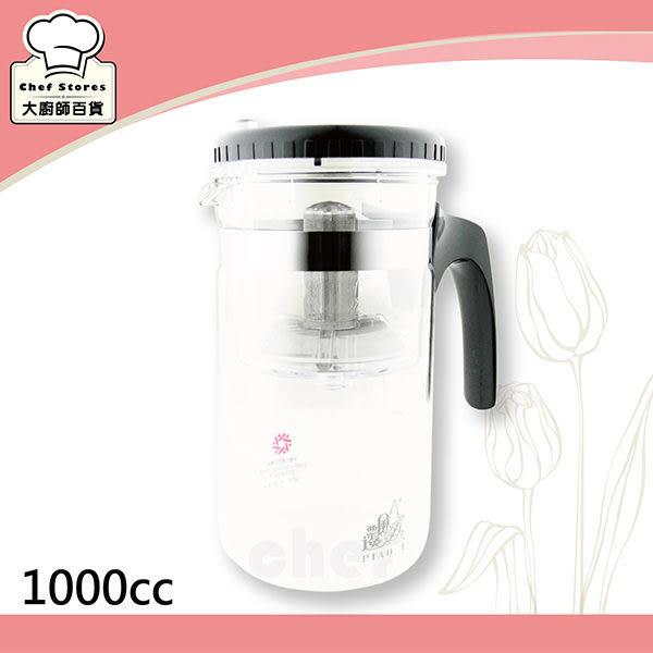 飄逸杯玻璃泡茶杯沖茶器1000cc咖啡沖泡器GL-888不必放咖啡濾紙-大廚師百貨