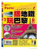 (二手書)搭地鐵‧玩巴黎(13'、14'版)