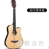 民謠吉他初學者38寸41寸吉他學生成人男女新手入門青少年自學吉它TT1951『美鞋公社』