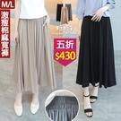 【五折價$430】糖罐子純色素面口袋縮腰寬褲→預購(M/L)【KK7294】