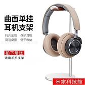 耳機支架 CROSSLINE耳機架金屬耳機支架通用頭戴耳機架子網吧耳麥展架掛架 米家