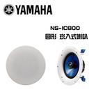 YAMAHA 山葉 NS-IC800 圓頂 崁入式喇叭/對【公司貨保固+免運】