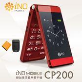 iNO CP200 雙螢幕3G雙卡孝親手機+電池+座充(大全配)(紅色)