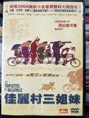 挖寶二手片-B24-正版DVD-動畫【佳麗村三姐妹】-(直購價)海報是影印