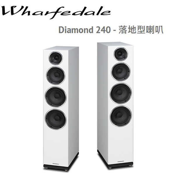 Wharfedale 英國 Diamond 240/DM240 落地式主喇叭 【公司貨保固+免運】