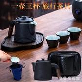 黑陶快客杯一壺二杯三杯旅行茶具套裝組便攜式包隨身茶壺泡茶杯日式LXY4411【歐爸生活館】