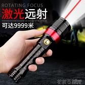 手電筒 激光手電筒LED強光可充電超亮遠射便攜小多功能氙氣燈1000w變焦 茱莉亞