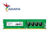 ADATA 威剛 DDR4 2666 8G 桌上型記憶體【刷卡含稅價】