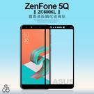 滿版 霧面 ASUS ZenFone 5Q ZC600KL X017DA 鋼化 玻璃貼 防指紋 9H 螢幕 鋼膜 玻璃膜 螢幕貼