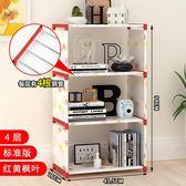 塑料臥室廚房客廳置物架宿舍多層雜物儲物架收納神器架子簡易書架