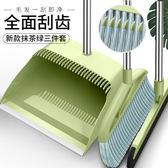 掃把簸箕套裝組合家用軟毛魔術掃帚笤帚掃地刮水器地刮掃頭發神器